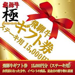 飛騨牛ギフト券15,000円分(ステーキ用)お世話になった方や、イベントの商品、記念日の贈り物に最適!〜【飛騨牛極kiwami】でお好きな商品をご自由にお選びいただけます。〜