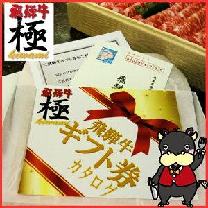飛騨牛ギフト券10,000円分(すき焼き、焼き肉、しゃぶしゃぶ用など)お世話になった方や、イベントの商品、記念日の贈り物に最適!〜【飛騨牛極kiwami】でお好きな商品をご自由にお選びいただけます。〜