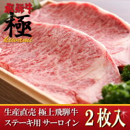 [生産直売]極上飛騨牛ステーキ用サーロイン200g×2枚