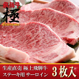 [生産直売]極上飛騨牛ステーキ用サーロイン200g×3枚