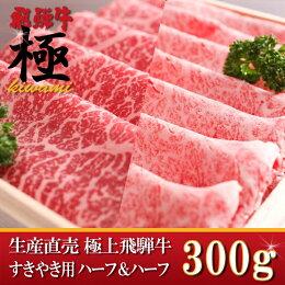 [生産直売]極上飛騨牛すきやき用ハーフ&ハーフ300g