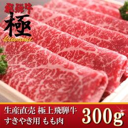 [生産直売]極上飛騨牛すきやき用ももばら肉300g