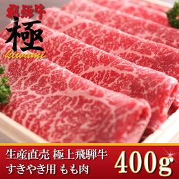[生産直売]極上飛騨牛すきやき用ももばら肉400g