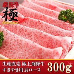 [生産直売]極上飛騨牛すきやき用肩ロース300g