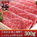 ◆お中元◆産直 極上飛騨牛しゃぶしゃぶ用もも 300g 【RCP】【楽ギフ_のし】【20P30May15】 【SSMay15_point20】