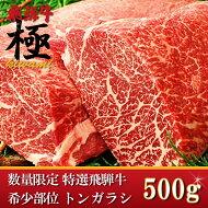 飛騨牛の稀少部位、トンガラシ500g〜タタキに最適)