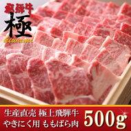 [生産直売]極上飛騨牛やきにく用ももばら肉500g