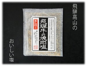 飛騨牛の焼肉塩