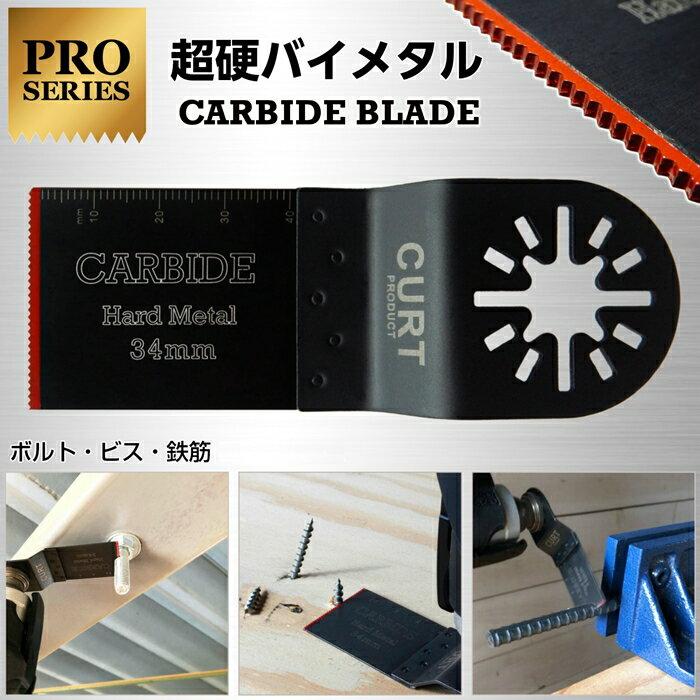 プロ仕様 マルチツール 替刃 超硬ブレード 1.2mm ボルト・ビス・ステンレス 切断可能【CURT PRODUCT】