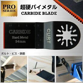 プロ仕様 マルチツール 替刃 超硬ブレード 1.2mm ボルト・ビス 切断可能【CURT PRODUCT】