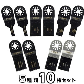 5種類10枚 マルチツール 替刃セット 先端工具 マキタ ボッシュ BOSCH 日立 互換品 カットソー