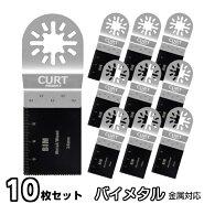 【CURTPRODUCT】BIM金属対応10枚マルチツール替刃セット