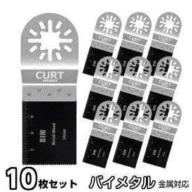 金属 対応 マルチツール 替刃 セット 10枚 BIM バイメタル
