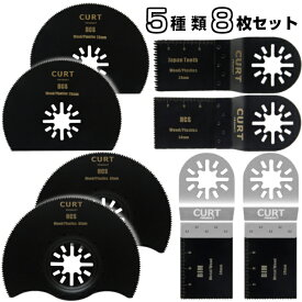 5種類8枚 マルチツール 替刃 セット マキタ 日立 カットソー 先端工具
