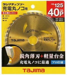 タジマチップソー 充電丸ノコ用 125mm 40P