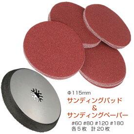 マルチツール用 115mmサンディングパッド サンディングペーパー セット 替刃 マキタ 日立