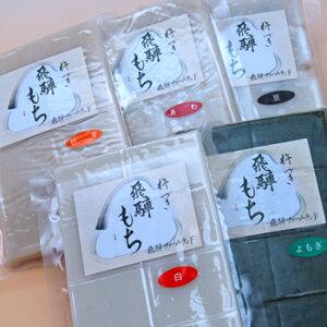 飛騨餅セット B ※通年販売しております 納期1週間ほどでつきたてをお届けします 飛騨ファームランド 飛騨高山 岐阜県産