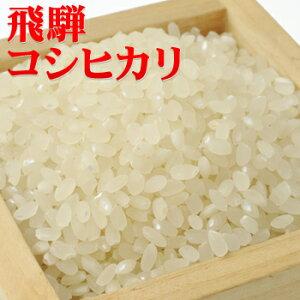 飛騨コシヒカリ 白米 1kg