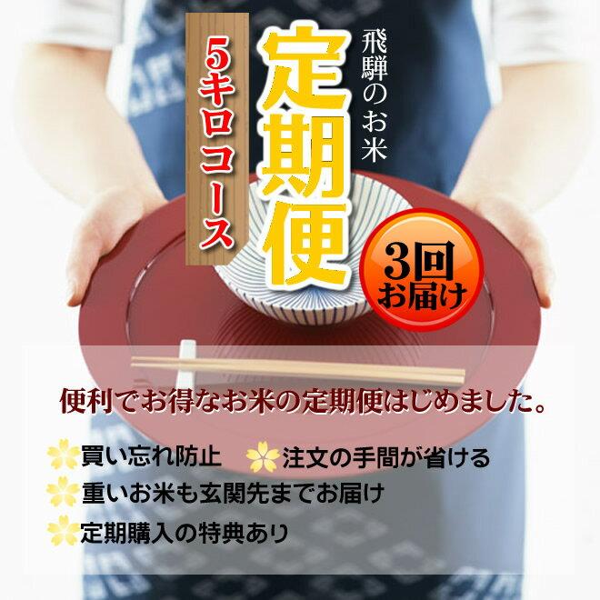 お米の定期便【頒布会】飛騨高山産【コシヒカリ】または【フクヒカリ】 5キロコース3回お届け