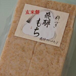 玄米餅 飛騨ファームランド 飛騨高山 岐阜県産
