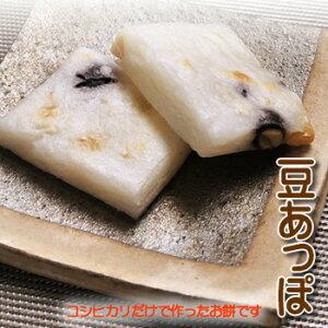 飛騨こしひかり100% お米から作った黒豆入りのお餅です。【豆あっぽ】 400g 8切入り ※通年販売しております 納期1週間ほどでつきたてをお届けします