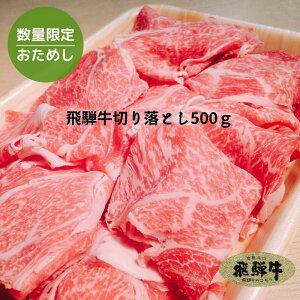 飛騨牛 切り落とし 500g (冷凍) 送料無料 国産牛 牛肉 黒毛和牛 ブランド牛 お肉