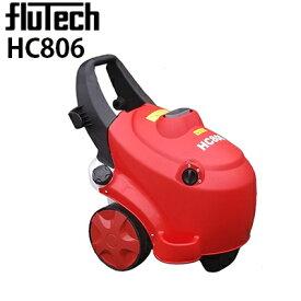 【送料無料】フルテック 業務用 100V温水高圧洗浄機 HC806 (hc806) 【代引き不可・メーカー直送】高温水で洗浄力大幅UP 小型・軽量・100V電源で使える