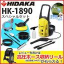 【6/25まで使える6,000円オフクーポン配布中】ヒダカ 家庭用 高圧洗浄機 HK-1890 スペシャルセット (50Hz/60Hz 別)…