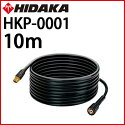 【リョービ互換!】ヒダカ延長高圧ホース10m(HKP-0001)(81K120JP)※リョービ高圧洗浄機にも適合