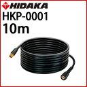 【リョービ互換!】ヒダカ 延長高圧ホース 10m (HKP-0001)(81K120JP)※リョービ 高圧洗浄機にも適合