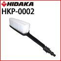 ヒダカウォッシュブラシ※ノズルジョイント付き(HKP-0002)(81K121JP)