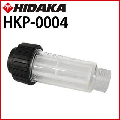 ヒダカ フィルターボトル(HKP-0004)(81K122JP) ※ケルヒャー高圧洗浄機にも適合(Karcher)