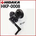 ヒダカ HK-1890用 高圧ホース収納リール一式(HKP-0008)