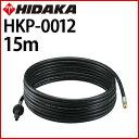 ヒダカ パイプクリーニングホース15m ※ノズルジョイント付き (HKP-0012)(81K124JP)