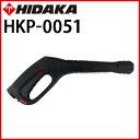 ヒダカ HK-1890用 交換用 トリガーガン (HKP-0051)