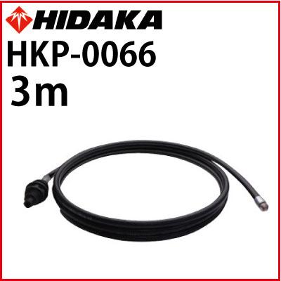 ヒダカ パイプクリーニングホース3m ※ノズルジョイント付き(HKP-0066)