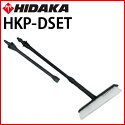 【20%OFFクーポン対象】ヒダカ横型デッキブラシ(HKP-DSET)