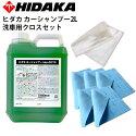 【送料無料】【あす楽対応】ヒダカカーシャンプー2L・洗車用クロスセット
