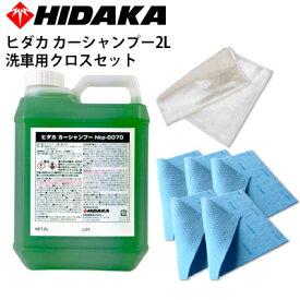 【送料無料】【あす楽対応】ヒダカ カーシャンプー2L・洗車用クロスセット
