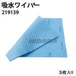 吸水ワイパー2191395枚入シーバイエス株式会社