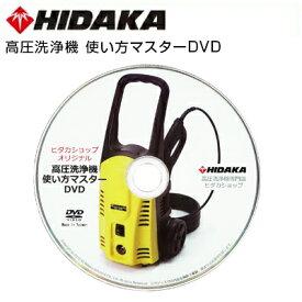 【キャッシュレスで5%還元】高圧洗浄機 使い方マスター DVD (dvd2012-01)