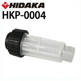 【キャッシュレスで5%還元】【あす楽対応】ヒダカ フィルターボトル(HKP-0004)(81K122JP) ※ケルヒャー高圧洗浄機にも適合(Karcher)