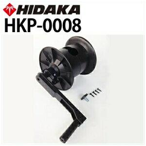 【送料無料】ヒダカ 高圧洗浄機 HK-1890用 高圧ホース収納リール一式(HKP-0008)