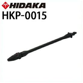 ヒダカ 高圧洗浄機 HK-1890用 交換用 ターボノズル (HKP-0015)