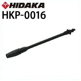 ヒダカ 高圧洗浄機 HK-1890用 交換用 標準ノズル (HKP-0016)