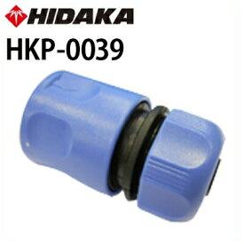 ヒダカ 水道ホースカップリング (凹型・青)(HKP-0039)