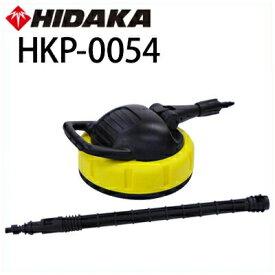 【あす楽対応】ヒダカ 高圧洗浄機 HK-1890用 テラスクリーナー TC280F(HKP-0054)(81K123JP)