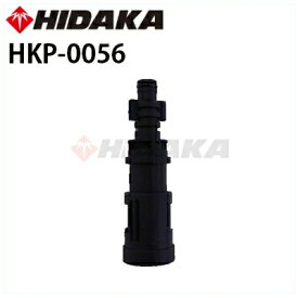 ヒダカ 延長ランスF用ジョイント HKP-0056