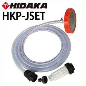 【あす楽対応】ヒダカ 高圧洗浄機用 部品 別売りアクセサリー 自吸セット (HKP-JSET)(円盤型ストレーナー+自吸用ホース3m+フィルターボトル)
