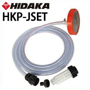 【送料無料】ヒダカ 高圧洗浄機用 部品 別売りアクセサリー 自吸セット (HKP-JSET)(円盤型ストレーナー+自吸用ホース3m+フィルターボトル)